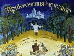 Диафильм Приключения Бертольдо: по мотивам итальянского фольклора бесплатно
