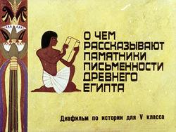 Диафильм О чем рассказывают памятники письменности Древнего Египта бесплатно