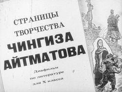 Диафильм Страницы творчества Чингиза Айтматова бесплатно