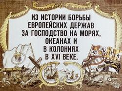 Диафильм Из истории борьбы европейских держав за господство на морях, океанах и в колониях в XVI в. бесплатно