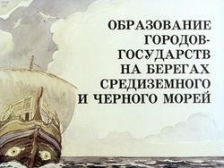 Диафильм Образование городов-государств на берегах Средиземного и Черного морей бесплатно