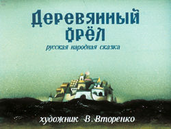 Диафильм Деревянный орел бесплатно