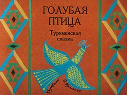 Диафильм Голубая птица бесплатно