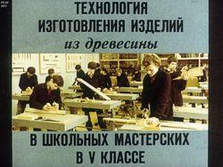 Диафильм Технология изготовления изделий из древесины в школьных мастерских в 5 классе бесплатно