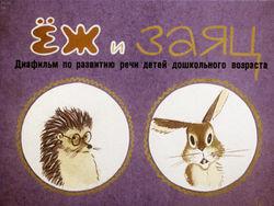 Диафильм Еж и заяц бесплатно