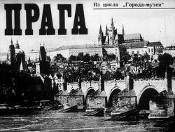 Диафильм Прага бесплатно