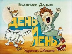 Диафильм День и лень бесплатно
