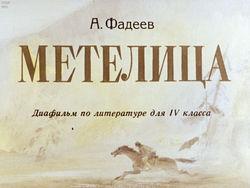 Диафильм Метелица бесплатно