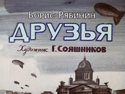 Диафильм Друзья бесплатно