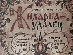 Диафильм Жихарка-удалец: русская народная сказка: [Диафильм кукольный] бесплатно