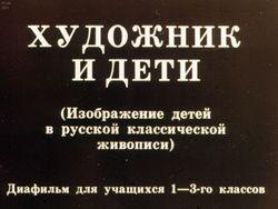 Диафильм Художник и дети бесплатно