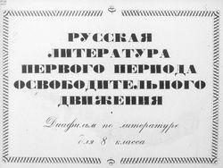 Диафильм Русская литература первого периода освободительного движения бесплатно