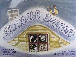Диафильм Зимовье зверей бесплатно