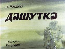Диафильм Дашутка бесплатно