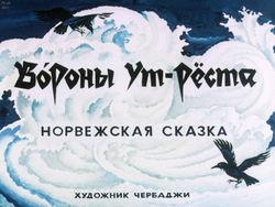 Диафильм Вороны Ут-Рёста бесплатно