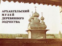 Диафильм Архангельский музей деревянного зодчества бесплатно