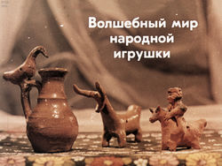 Диафильм Волшебный мир народной игрушки бесплатно
