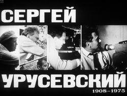 Диафильм Сергей Урусевский (1908-1975) бесплатно