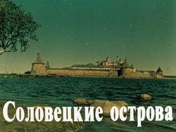 Диафильм Соловецкие острова бесплатно