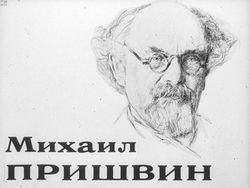 Диафильм Михаил Пришвин бесплатно