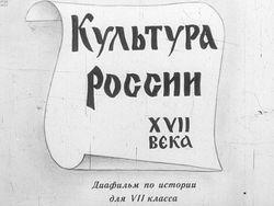 Диафильм Культура России XVII века бесплатно
