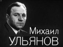 Диафильм Михаил Ульянов бесплатно