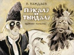 Диафильм Пэкалэ и Тындалэ бесплатно