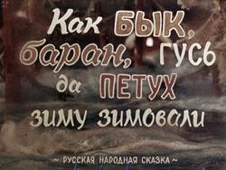 Диафильм Как бык, баран, гусь да петух зиму зимовали бесплатно