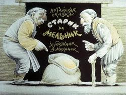 Диафильм Старик и мельник бесплатно