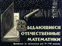 Диафильм Выдающиеся отечественные математики бесплатно