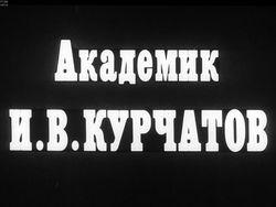 Диафильм Академик И. В. Курчатов бесплатно