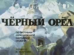 Диафильм Черный орёл бесплатно
