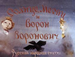 Диафильм Солнце, Месяц и Ворон Воронович: русская народная сказка: (кукольный) бесплатно
