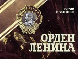 Диафильм Орден Ленина бесплатно