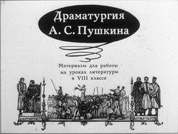 Диафильм Драматургия А. С. Пушкина бесплатно