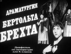 Диафильм Драматургия Бертольда Брехта бесплатно