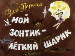 Диафильм Мой зонтик - легкий шарик бесплатно