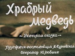 Диафильм Храбрый медведь: Ненецкая сказка; Бедная лягушка: Нанайская сказка: [Диафильм кукольный] бесплатно