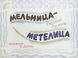 Диафильм Мельница-метелица бесплатно