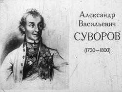 Диафильм Александр Васильевич Суворов (1730-1800) бесплатно