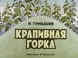 Диафильм Крапивная горка бесплатно