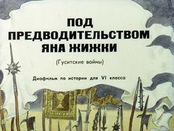 Диафильм Под предводительством Яна Жижки (Гуситские войны) бесплатно