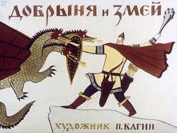 Диафильм Добрыня и змей бесплатно