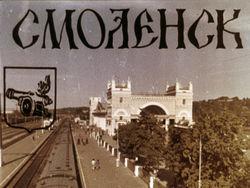 Диафильм Смоленск бесплатно