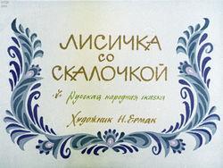 Диафильм Лисичка со скалочкой бесплатно