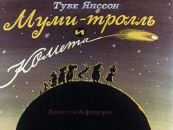 Диафильм Муми-тролль и комета бесплатно