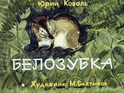 Диафильм Белозубка бесплатно