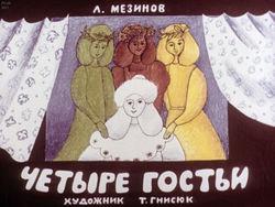 Диафильм Четыре гостьи бесплатно