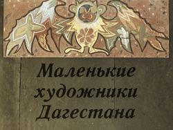 Диафильм Маленькие художники Дагестана бесплатно