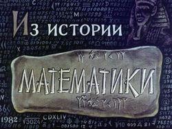 Диафильм Из истории математики бесплатно